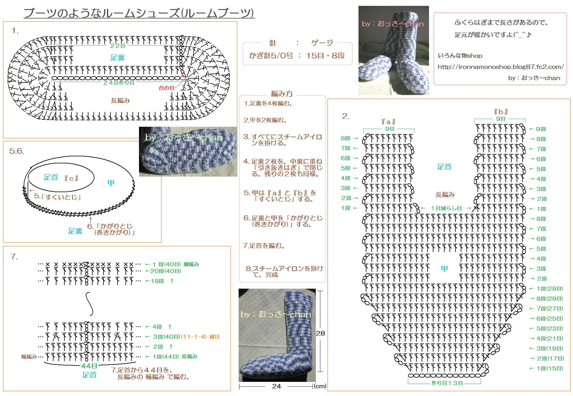 ブーツのようなルームシューズ(ルームブーツ) 編み図