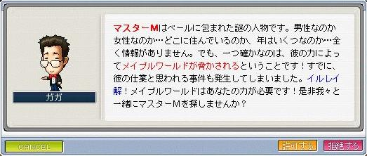 NPC・ガガ