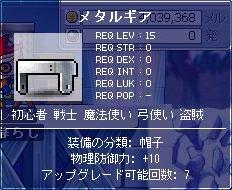 装備・メタルギア