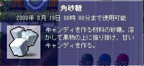 ETC・角砂糖