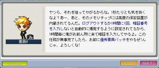 NPC・要員W