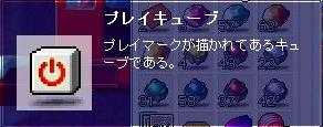 ETC・プレイキューブ