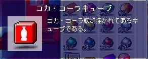 ETC・コカ・コーラキューブ
