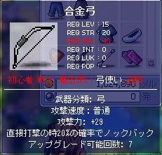 装備・合金弓
