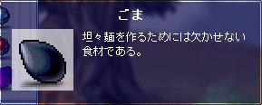 ETC・ごま