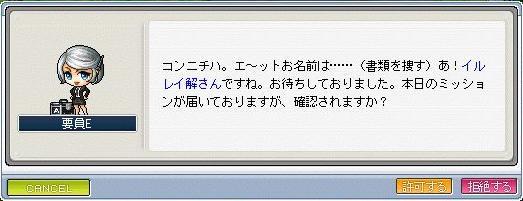 NPC・要員E