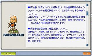 NPC・ガシャポン(兵法書)