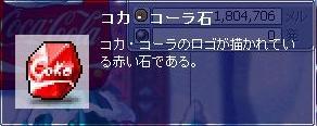 ETC・コカ・コーラ石