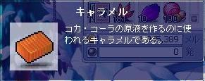 ETC・キャラメル