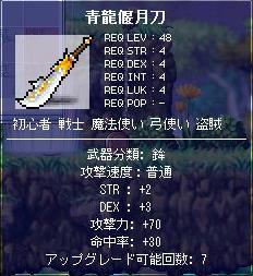 装備・青龍偃月刀