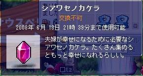 設置・シアワセノカケラ