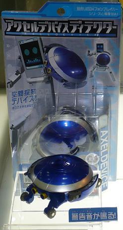 次世代ワールドホビーフェア'09 Summer アクセルデバイス ディテクター