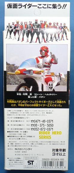 仮面ライダーZX