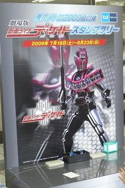 仮面ライダーディケイド コンプリートフォーム