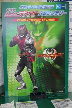 仮面ライダーキバ キバフォーム