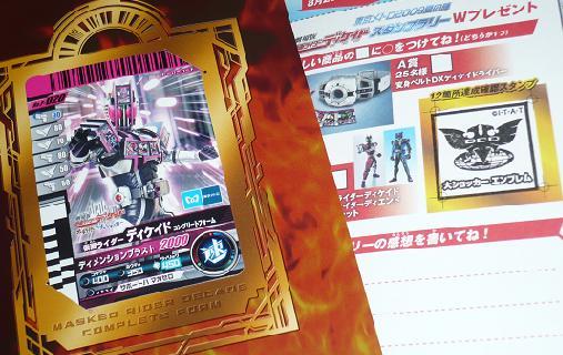 東京メトロオリジナルガンバライドカード