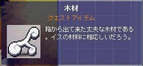 ETC・木材