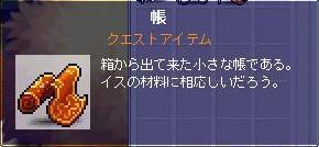 ETC・帳