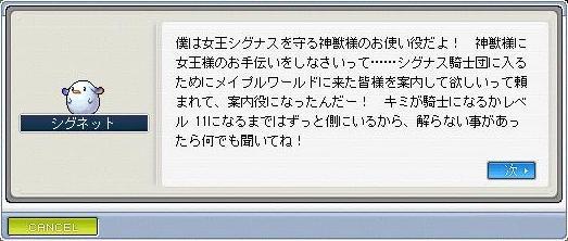 NPC・シグネット
