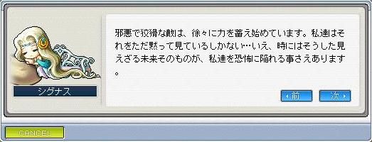 NPC・シグナス