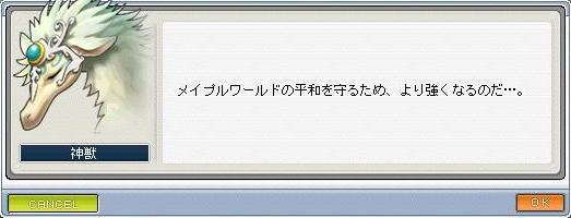 NPC・神獣