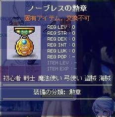 装備・ノーブレスの勲章