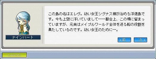 NPC・ナインハート