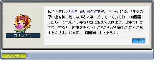 NPC・カサンドラ