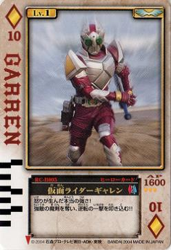 RC-B005 GARREN:仮面ライダーギャレン