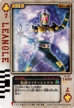 RC-B006 LEANGLE:仮面ライダーレンゲル