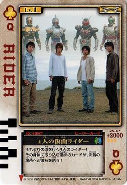 RC-B007 RIDER:4人の仮面ライダー