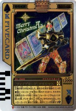RC-B009 FIVECARD:ファイブカード・クリスマス