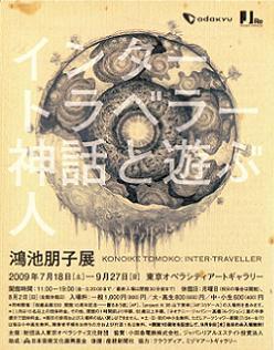 鴻池朋子展 インタートラベラー 神話と遊ぶ人