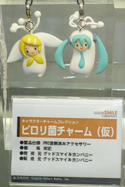 電撃キャラクターフェスティバル2009 キャラクターチャームコレクション ピロリ菌チャーム(仮)