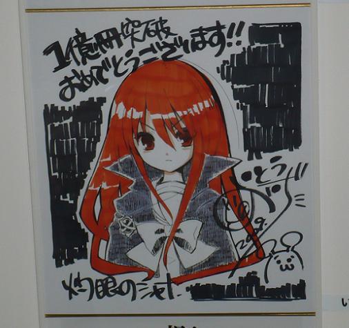 電撃キャラクターフェスティバル2009 サイン色紙 いとうのいぢ