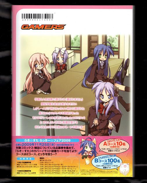 らき☆すた 7巻 ゲーマーズ限定版 美水かがみ