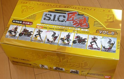 S.I.C.匠魂Vol.8
