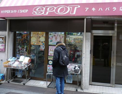 HYPERコレクターズSHOP SPOTアキハバラ店