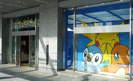 ポケモンセンタートウキョー