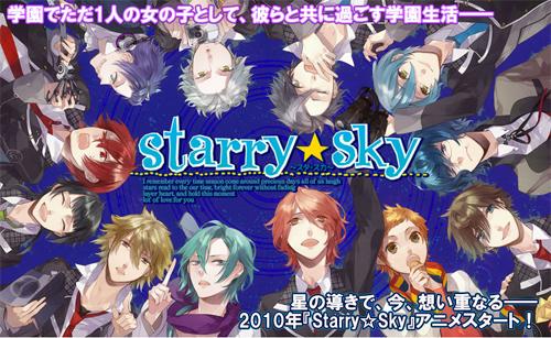 starrysky_news01.jpg