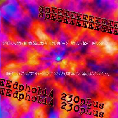『spEEEEEEEEEEEEEEEEdphobiA 230pLus+』の背景絵