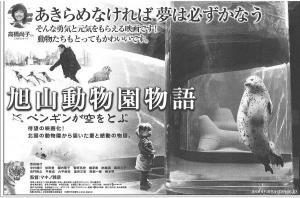 旭山動物園物語001