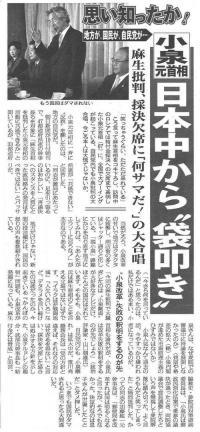 小泉元首相袋叩き