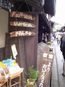 奥飛騨温泉旅行 (11)
