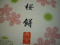 伊丹「今来本店」の桜餅