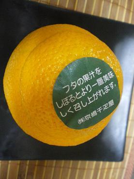 京橋千疋屋1
