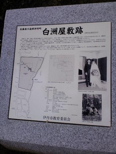 白洲屋敷跡