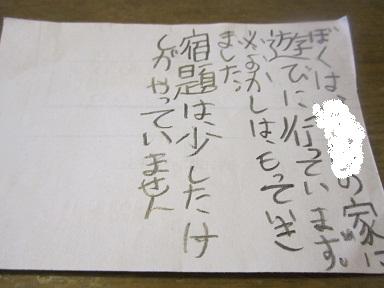 息子の置手紙 (1)