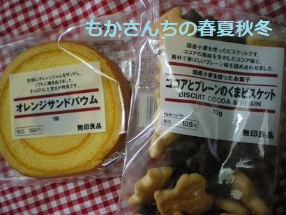 MUJIのお菓子