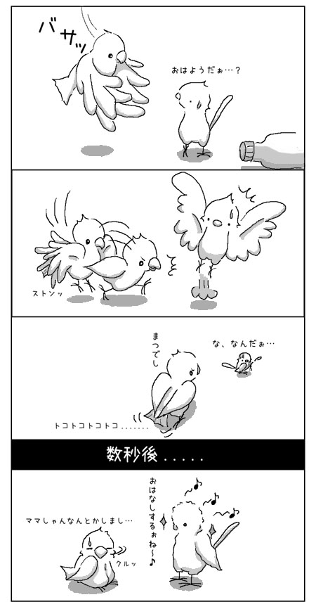 ぽぽむむ絵日記02_02。